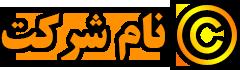 فروش عمده  و صادرات انواع آجیل و خشکبار | خشکبار شاهدیس