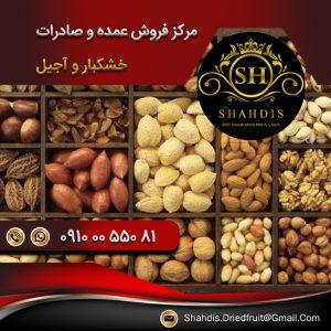 iranian driedfruit supplier & exporter